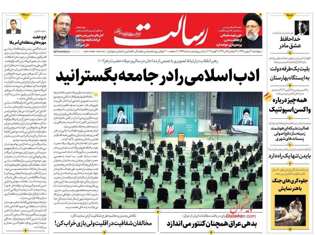 مانشيت إيران: هل تنجح إيران في استحصال ديونها من العراق؟ 5