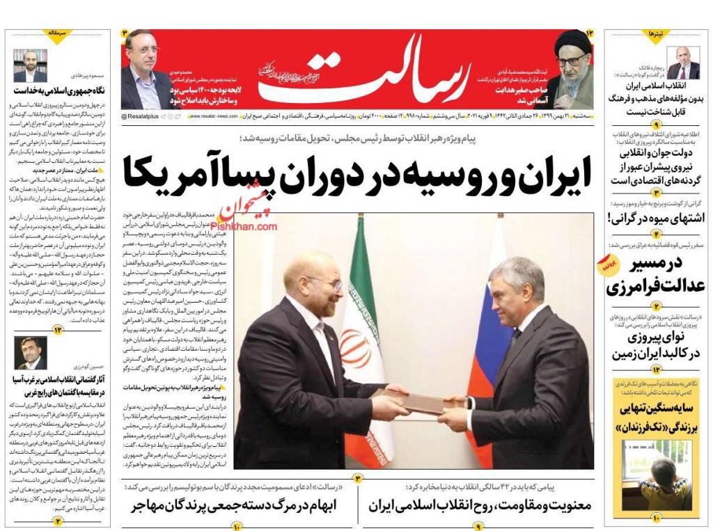 مانشيت إيران: هل من طريقة جديدة يجب اتباعها لإحياء الاتفاق النووي؟ 5