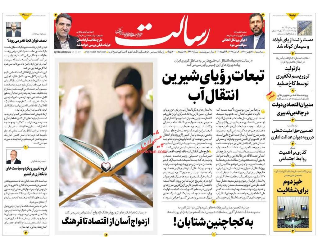 مانشيت إيران: كيف تلعب قطر دوراً محورياً في لبنان واليمن وإيران؟ 5