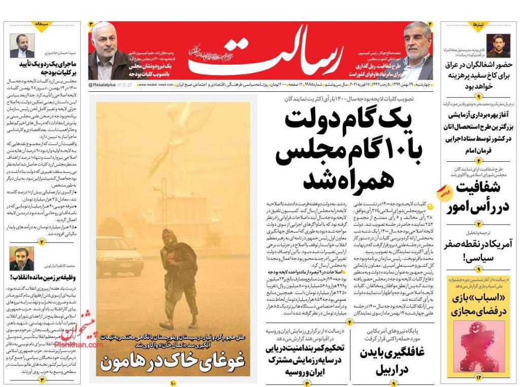 مانشيت إيران: منارات مشتركة مع روسيا والصين.. هل تغيّرت معادلات القوة في العالم؟ 4