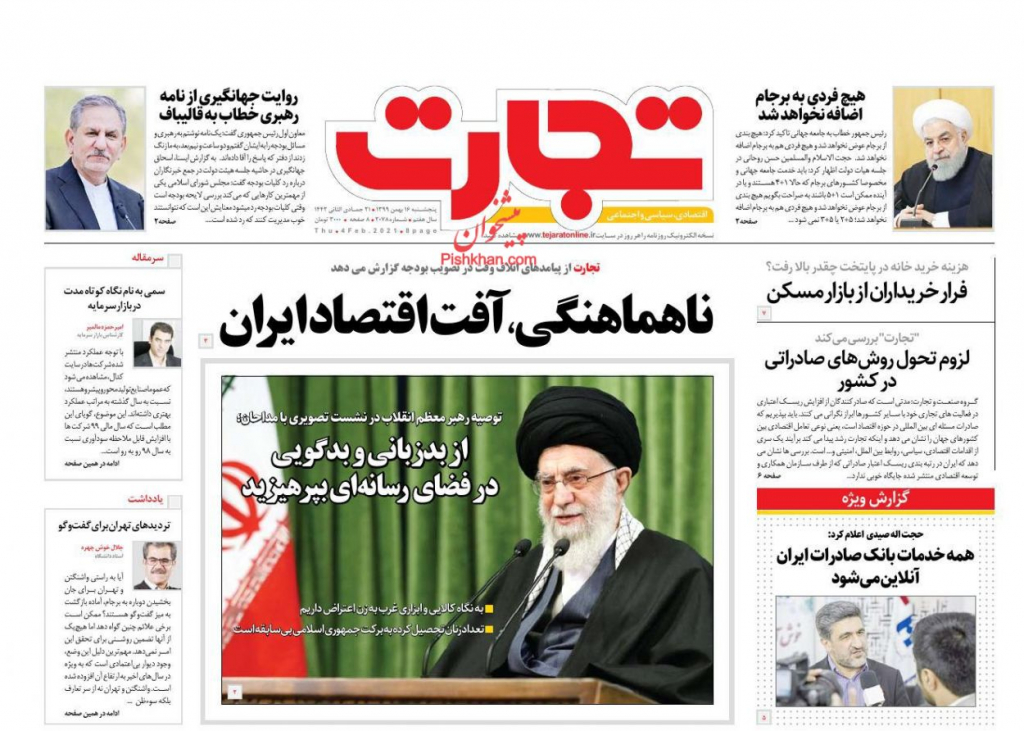 مانشيت إيران: هل تنجح إيران في استحصال ديونها من العراق؟ 3