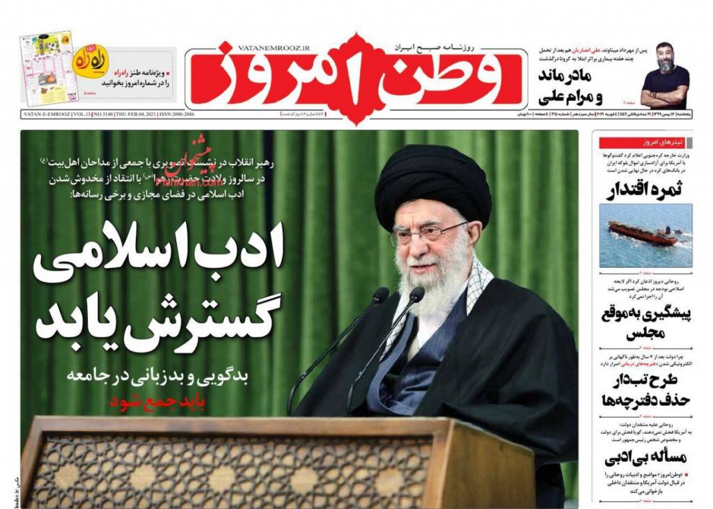 مانشيت إيران: هل تنجح إيران في استحصال ديونها من العراق؟ 1