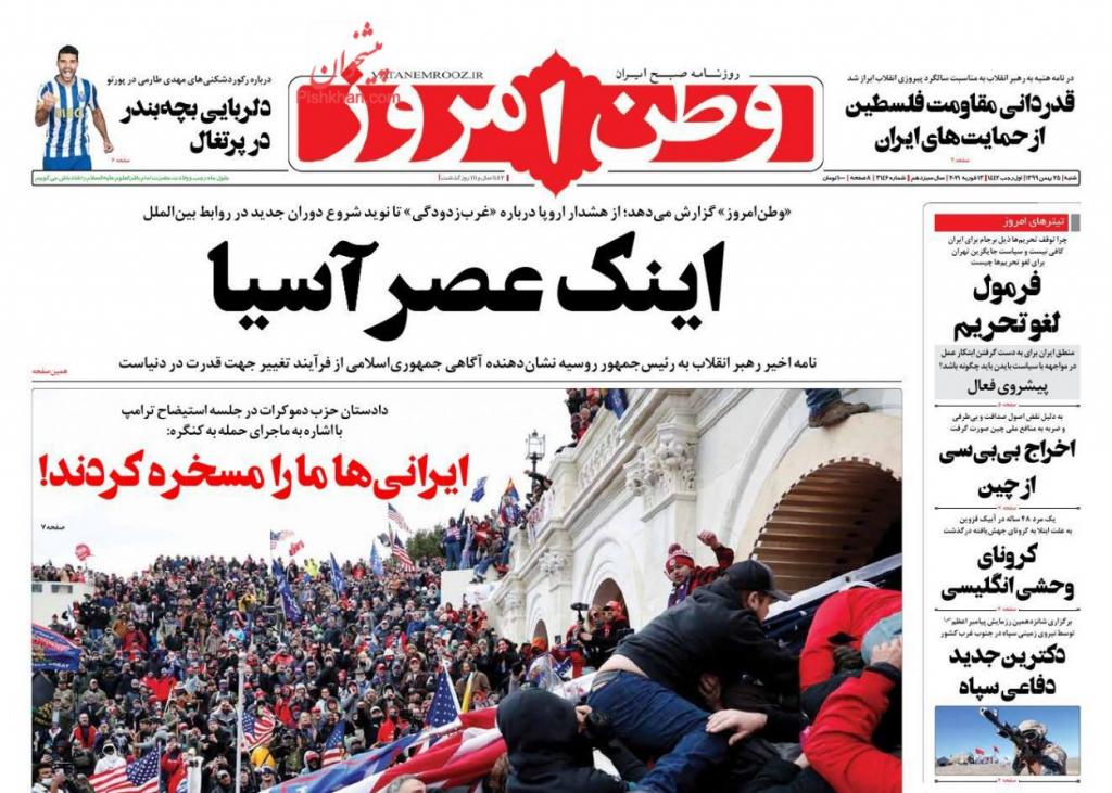 مانشيت إيران: هل يحقق التصعيد النووي هدف رفع العقوبات؟ 5
