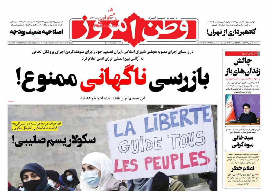 مانشيت إيران: كيف تلعب قطر دوراً محورياً في لبنان واليمن وإيران؟ 1