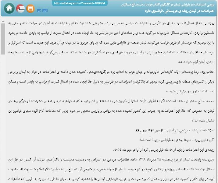 مانشيت إيران: ما هو هدف إيران من التواصل مع طالبان؟ 7