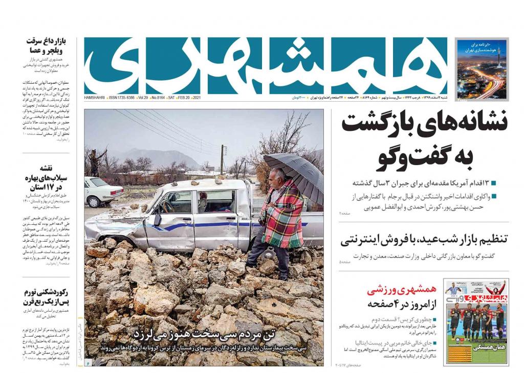مانشيت إيران: التقارب الأميركي الإيراني بعيون الصحف الإيرانية 1