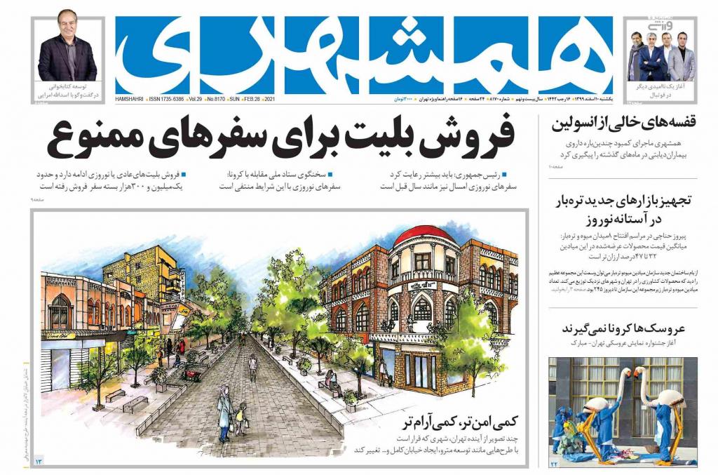 مانشيت إيران: هل كان عمل السفينة المستهدفة في بحر عمان تجسسياً؟ 2