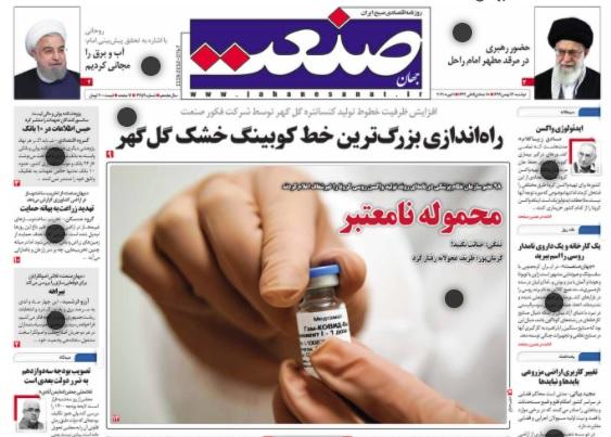 مانشيت إيران: ما هو هدف إيران من التواصل مع طالبان؟ 3