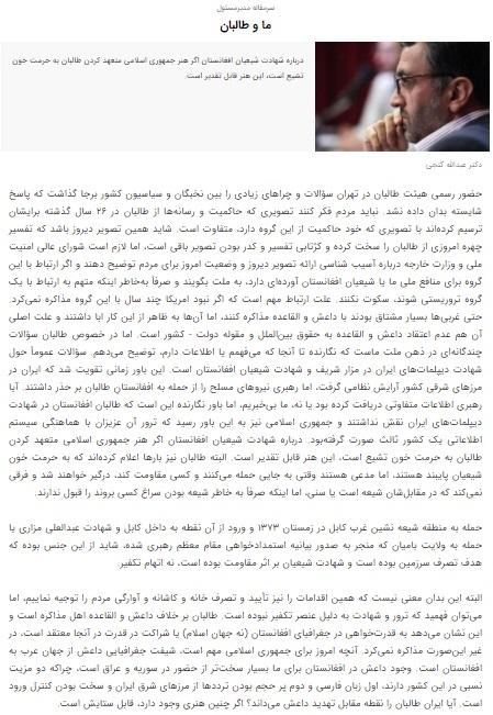 مانشيت إيران: ما هو هدف إيران من التواصل مع طالبان؟ 6