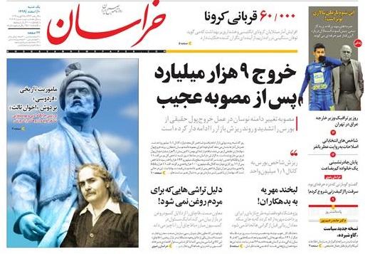 مانشيت إيران: هل كان عمل السفينة المستهدفة في بحر عمان تجسسياً؟ 1