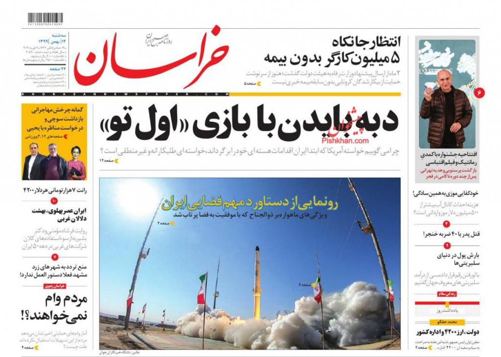 مانشيت إيران: هل بدأت تُغلق نافذة إعادة إحياء الاتفاق النووي؟ 1