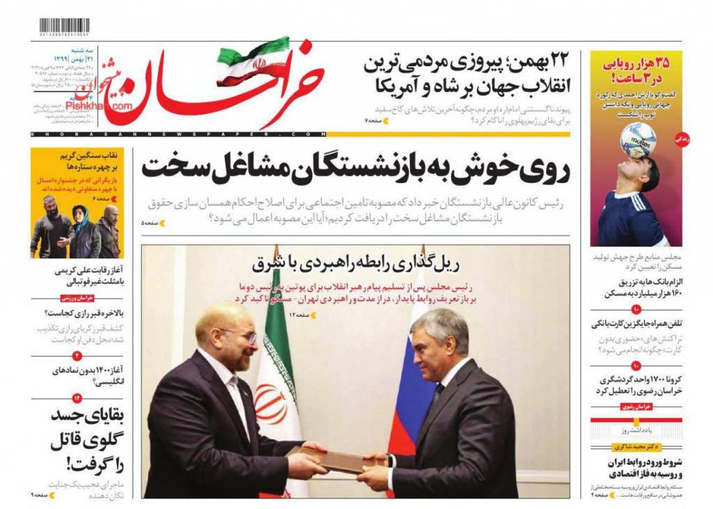 مانشيت إيران: هل من طريقة جديدة يجب اتباعها لإحياء الاتفاق النووي؟ 1