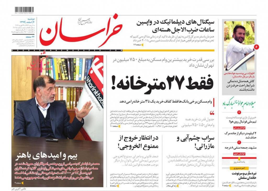 مانشيت إيران: أبعاد زيارة غروسي إلى طهران 1