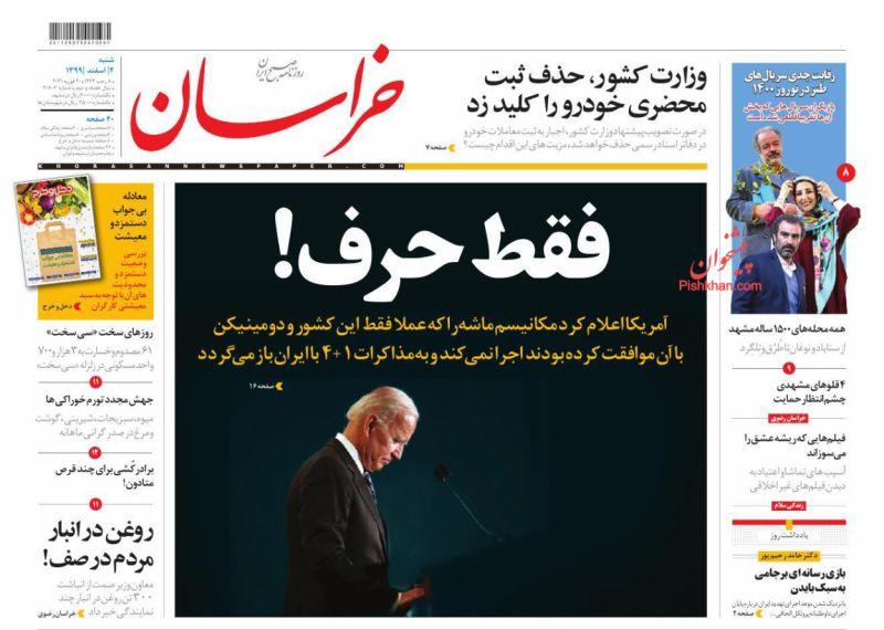 مانشيت إيران: التقارب الأميركي الإيراني بعيون الصحف الإيرانية 2