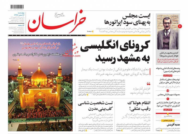 مانشيت إيران: هل ستترك طهران معاهدة حظر انتشار الأسلحة النووية؟ 1