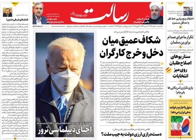 مانشيت إيران: هل كان عمل السفينة المستهدفة في بحر عمان تجسسياً؟ 4