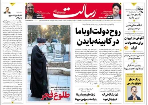 مانشيت إيران: ما هو هدف إيران من التواصل مع طالبان؟ 1