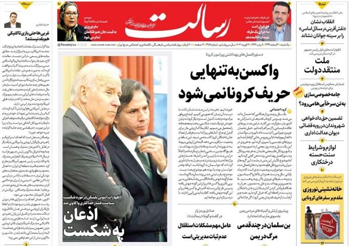 مانشيت إيران: كيف يمكن إعادة إحياء الاتفاق النووي بين إيران وأميركا؟ 5