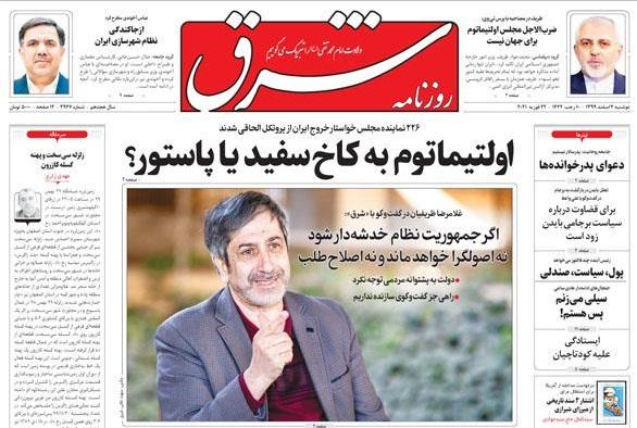 مانشيت إيران: أبعاد زيارة غروسي إلى طهران 4