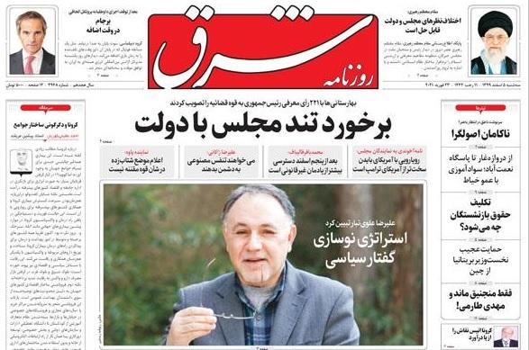مانشيت إيران: خروج إيران من البروتكول الإضافي وتأثير ذلك على المفاوضات النووية 4