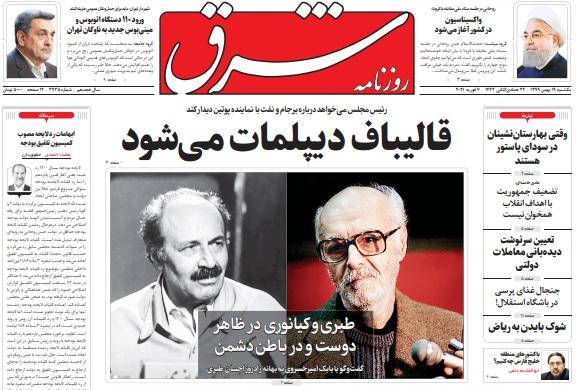 مانشيت إيران: هل ستقبل إيران بأن يلعب ماكرون دور الوسيط مع أميركا؟ 4