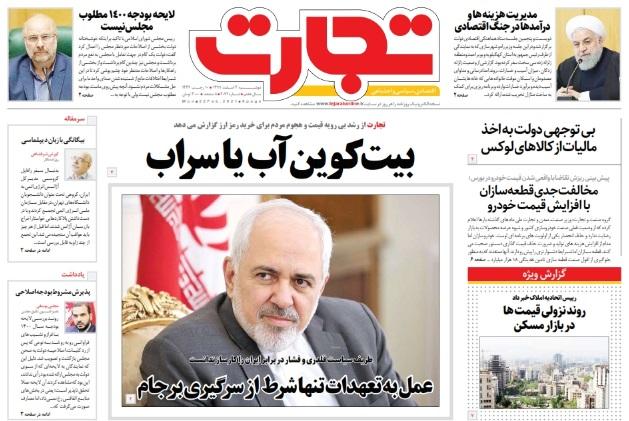 مانشيت إيران: أبعاد زيارة غروسي إلى طهران 2