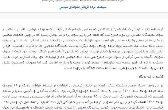 مانشيت إيران: ما هو هدف إيران من التواصل مع طالبان؟ 8