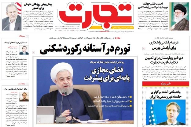مانشيت إيران: كيف يمكن إعادة إحياء الاتفاق النووي بين إيران وأميركا؟ 2