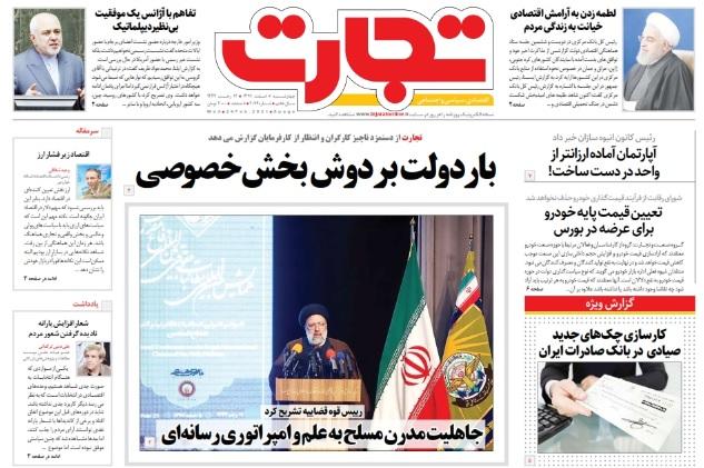 مانشيت إيران: هل ستترك طهران معاهدة حظر انتشار الأسلحة النووية؟ 3