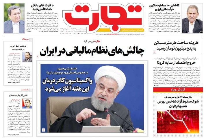 مانشيت إيران: هل ستقبل إيران بأن يلعب ماكرون دور الوسيط مع أميركا؟ 3