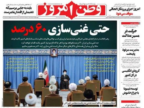 مانشيت إيران: خروج إيران من البروتكول الإضافي وتأثير ذلك على المفاوضات النووية 5