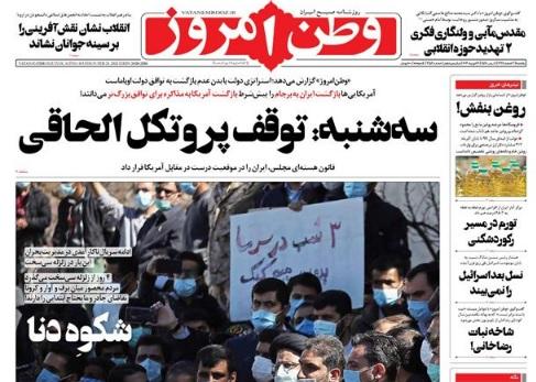 مانشيت إيران: كيف يمكن إعادة إحياء الاتفاق النووي بين إيران وأميركا؟ 1