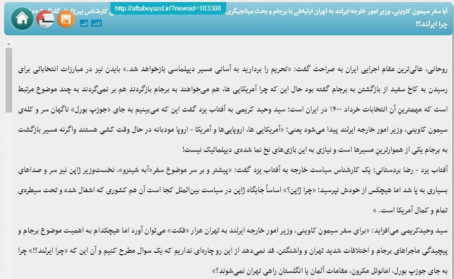 مانشيت إيران: ما هي دوافع زيارة وزير الخارجية الإيرلندي إلى إيران؟ 6