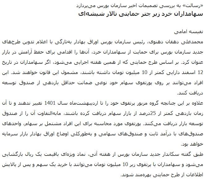 مانشيت إيران: ما هي دوافع زيارة وزير الخارجية الإيرلندي إلى إيران؟ 8