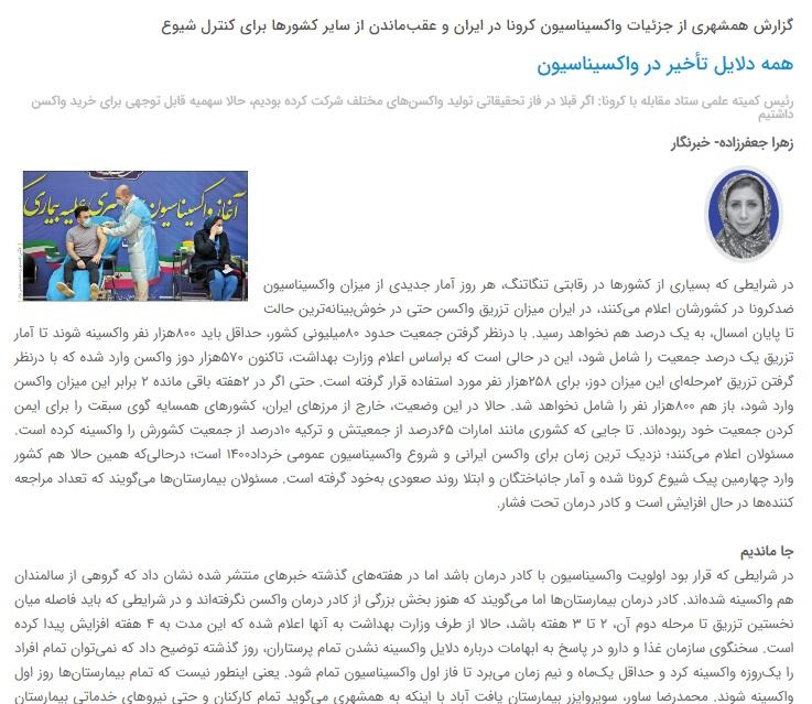 مانشيت إيران: ما هي دوافع زيارة وزير الخارجية الإيرلندي إلى إيران؟ 7