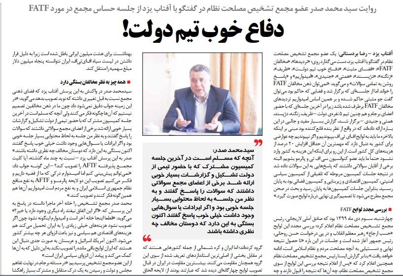 مانشيت إيران: لماذا يتأخر بايدن في اتخاذ الخطوة الأولى تجاه طهران؟ 7