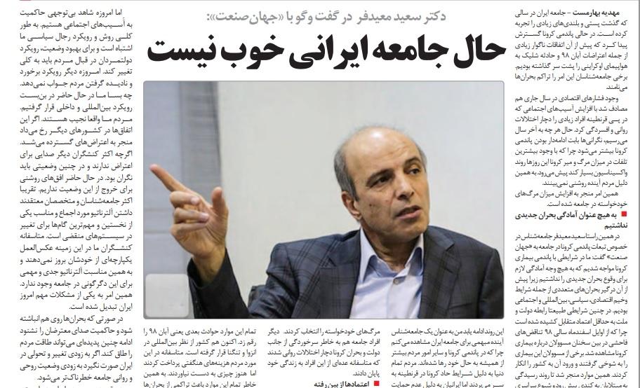 مانشيت إيران: هل فشلت حكومة روحاني في إدارة البلاد؟ 7