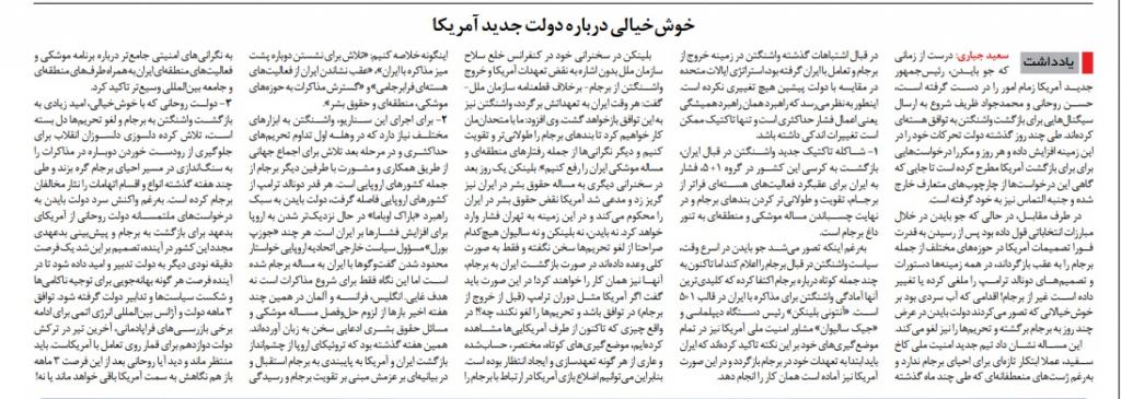مانشيت إيران: مماطلة بايدن في ملف الاتفاق النووي وتأثير ذلك على طهران 7