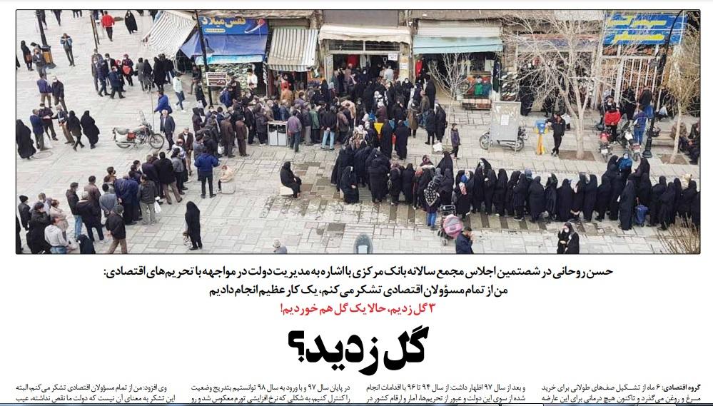 مانشيت إيران: بنود مجموعة العمل المالي والسياسة الخارجية لإيران 8