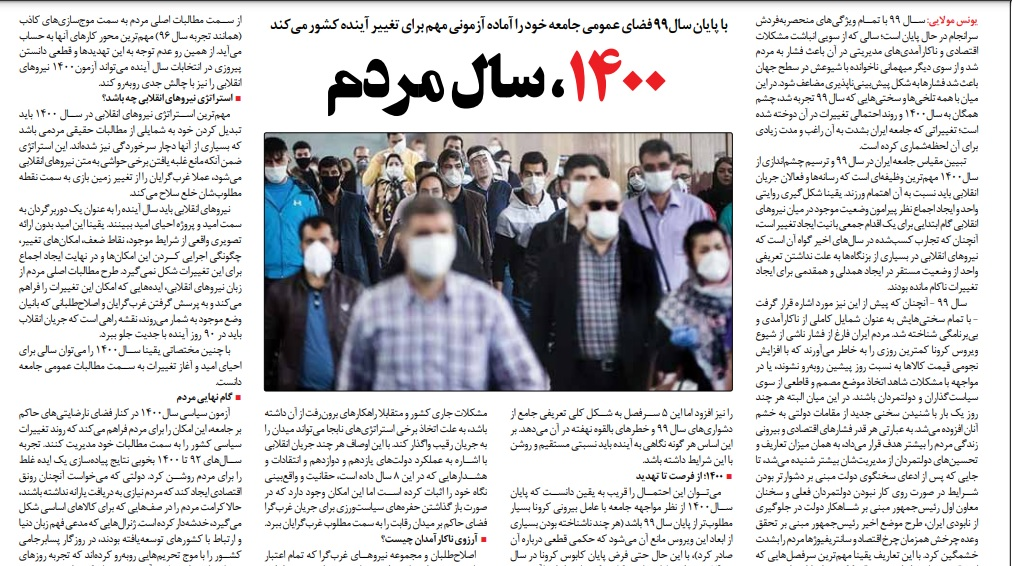 مانشيت إيران: تقييم للعام الإيراني الحالي وتوقعات للمستقبل 8