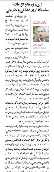 مانشيت إيران: هل تنظر طهران لخطوات بايدن بإيجابية؟ 8