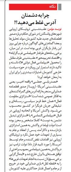 مانشيت إيران: لماذا تراجعت أميركا وأوروبا عن قرار ضد إيران في الوكالة الدولية؟ 6