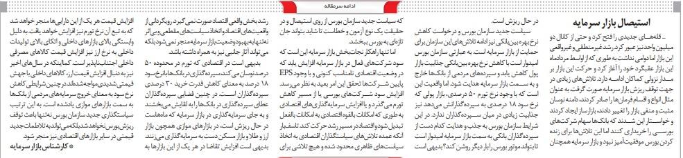 مانشيت إيران: هل يشارك حسن الخميني في الانتخابات المقبلة؟ 8