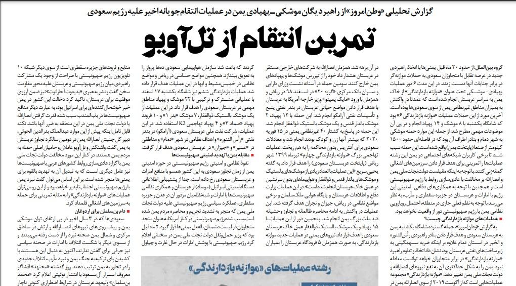 """مانشيت إيران: هل تشكّل حرب """"أنصار الله"""" مع السعودية بداية المواجهة مع إسرائيل؟ 6"""