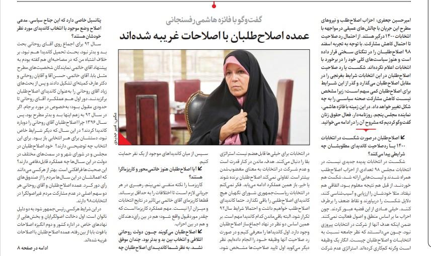مانشيت إيران: هل ستكون الانتخابات الرئاسية المقبلة حماسية؟ 7
