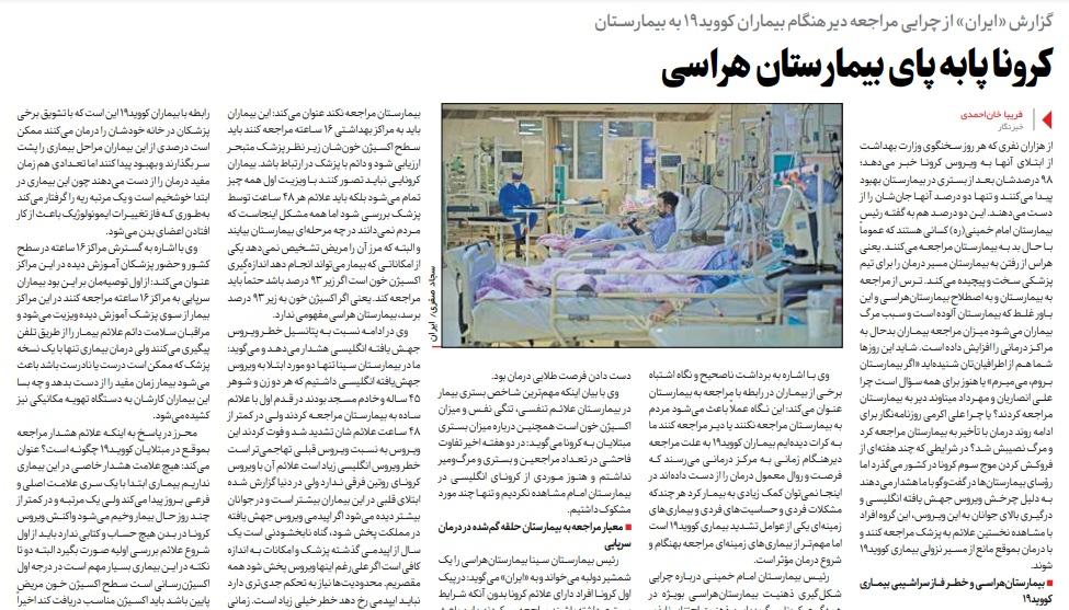 مانشيت إيران: لماذا يتأخر بايدن في اتخاذ الخطوة الأولى تجاه طهران؟ 8
