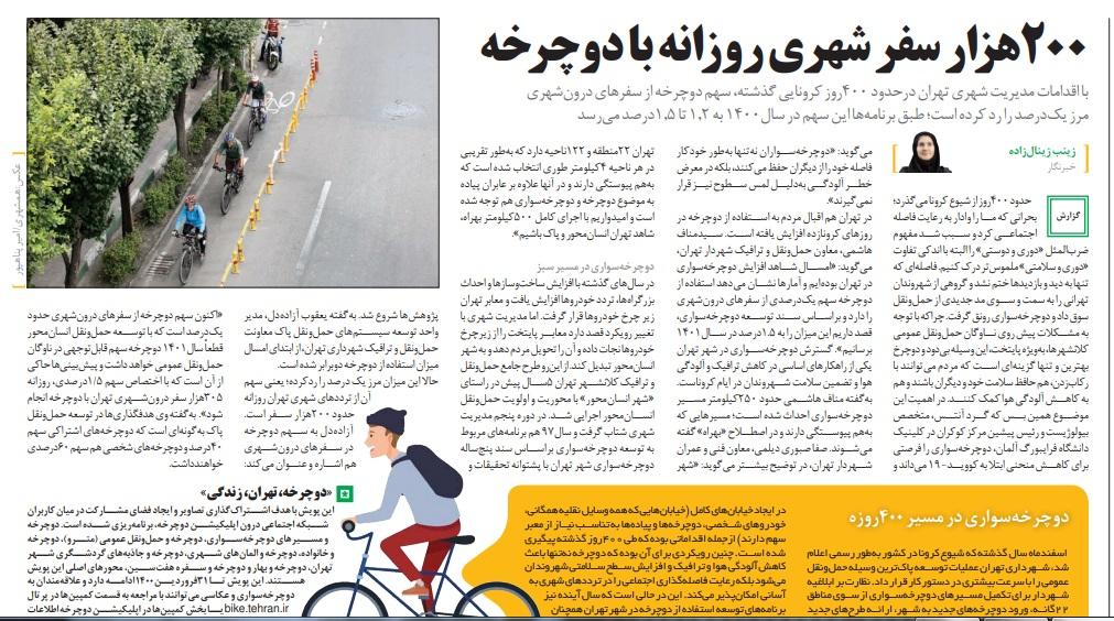 مانشيت إيران: هل فشلت حكومة روحاني في إدارة البلاد؟ 8