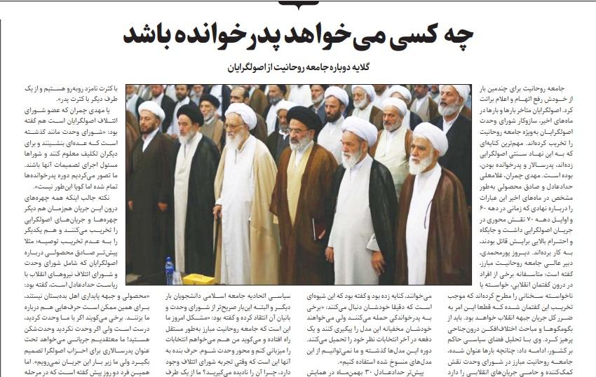 مانشيت إيران: بنود مجموعة العمل المالي والسياسة الخارجية لإيران 7