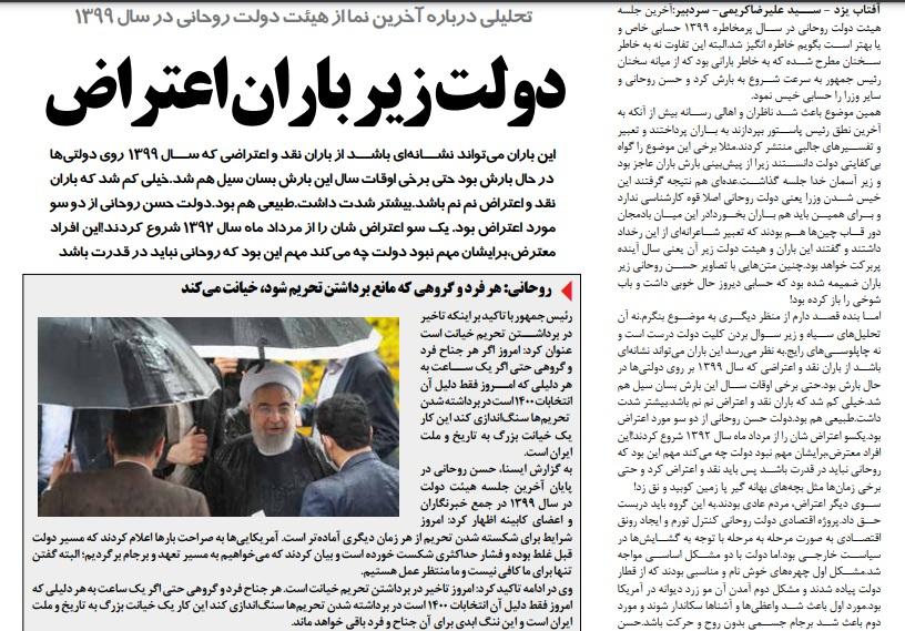 مانشيت إيران: تقييم للعام الإيراني الحالي وتوقعات للمستقبل 6