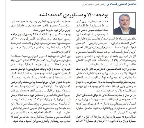 مانشيت إيران: هل تسعى أميركا والترويكا الأوروبية إلى خداع إيران؟ 8